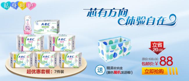 卫生巾模版素材促销宣传海报模板下载