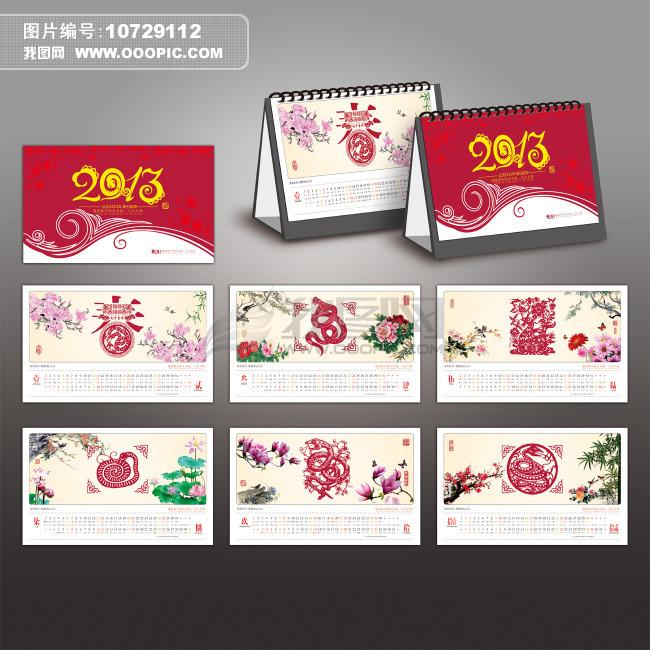 2013蛇年精品台历模板下载图片