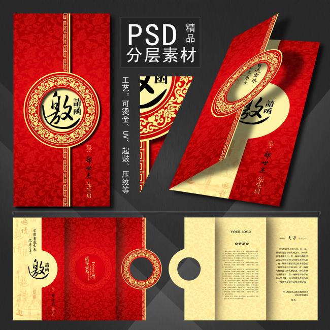 """【本作品下载内容为:""""中国红创意古典邀请函请柬设计""""模板,其他内容仅为参考,如需印刷成实物请先认真校稿,避免造成不必要的经济损失。】 【注意】作品授权不包含作品中使用到的字体和摄影图,下载作品后请自行替换。 【声明】未经权利人许可,任何人不得随意使用本网站的原创作品(含预览图),否则将按照我国著作权法的相关规定被要求承担最高达50万元人民币的赔偿责任。所有作品均是用户自行上传分享并拥有版权或使用权,仅供网友学习交流,未经上传用户授权,请勿作他用。"""