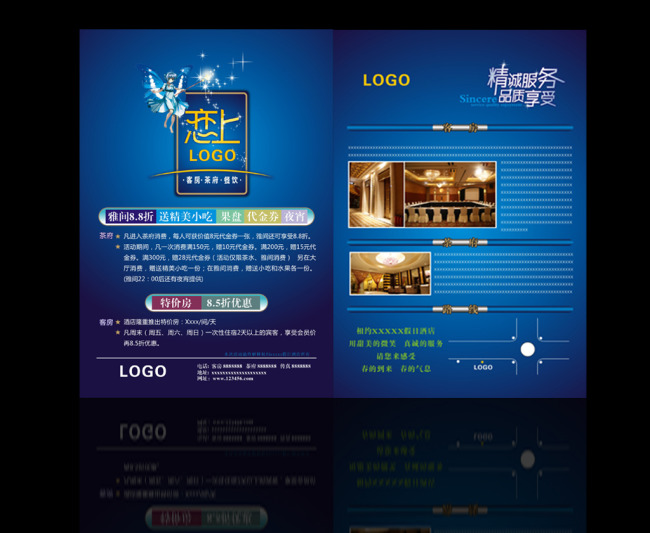 酒店宣传单模板模板下载