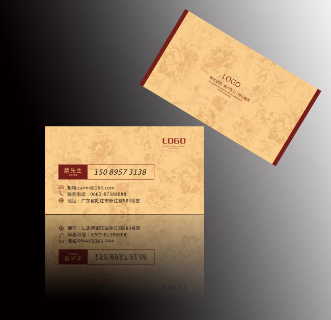 名片模板 名片下载 名片欣赏 名片设计 商业名片 商务名片 酒店名片