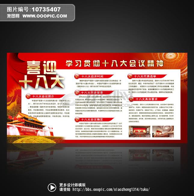 学习十八大全文_学习十八大宣传海报模板下载编号20130602
