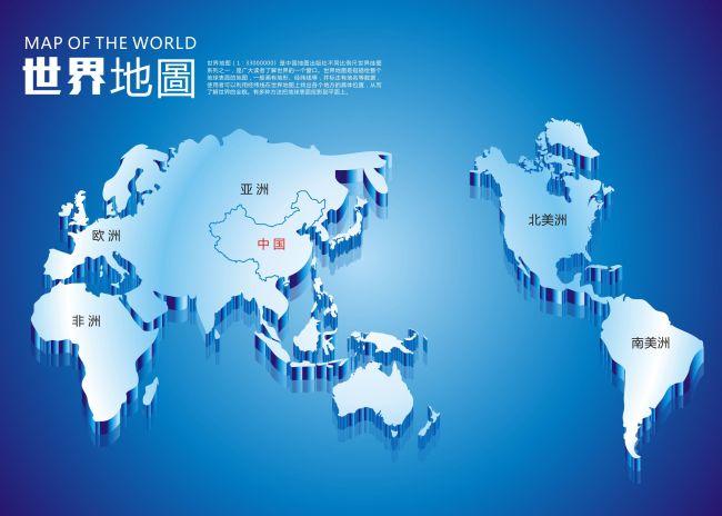 平面设计 海报设计 其他海报设计 > 世界地图 全球地图  下一张&nbsp