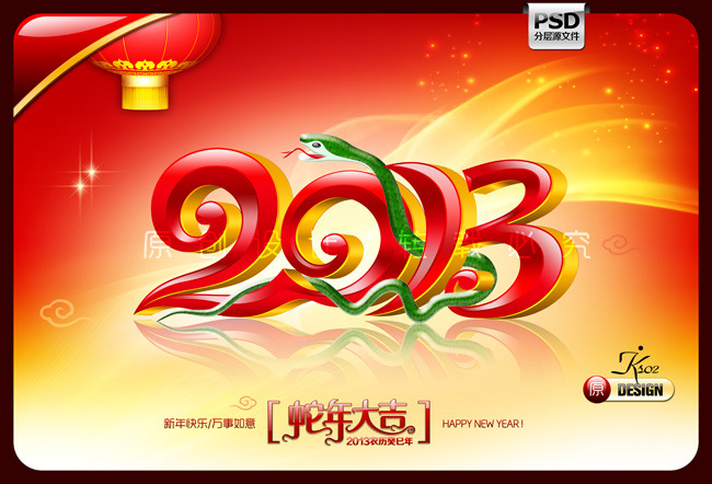 <font color=red>2013</font>新年<font color=red>元旦贺卡</font>明信片<font color=red>模板</font>下载<font color=red>模板</font>下载(图
