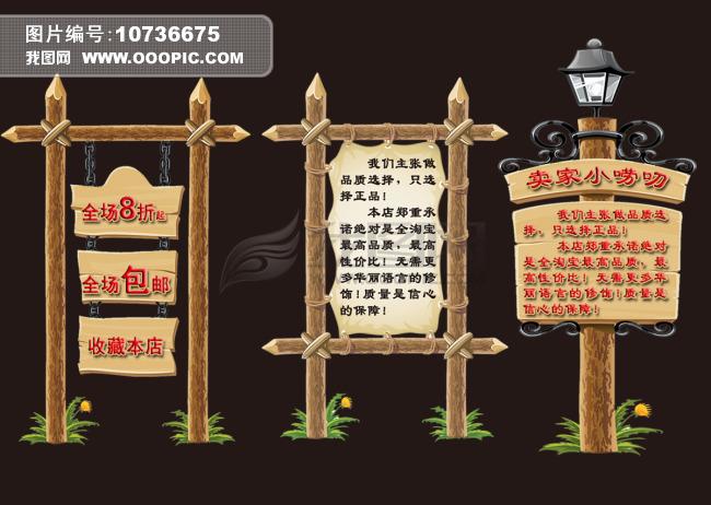 [psd]淘宝装修素材木质公告栏与提示牌下载