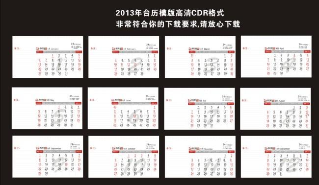 2013年日历表