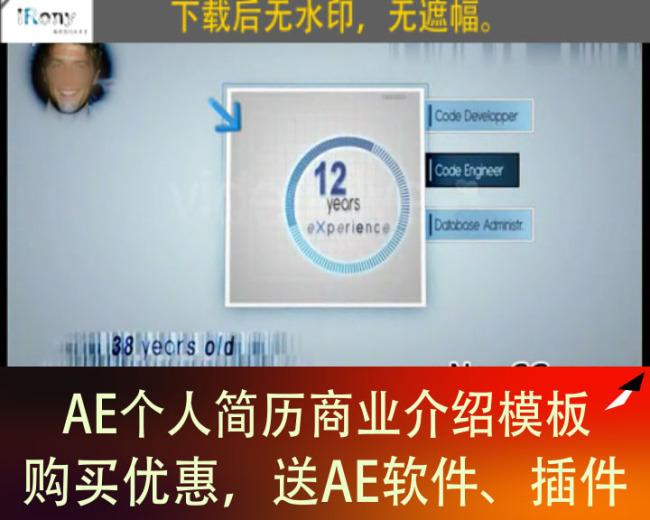 ae商业简历视频模板 ae企业介绍片头模板