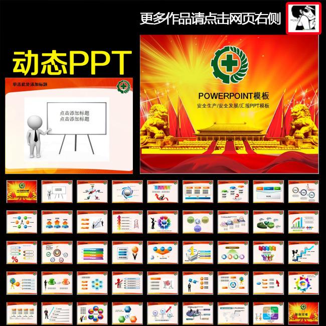动态工业安全生产PPT模板模板下载 10741050 综合PPT