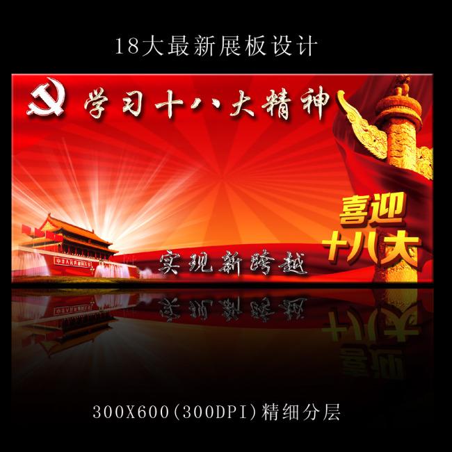 党建宣传模板模板下载(图片编号:10741379)