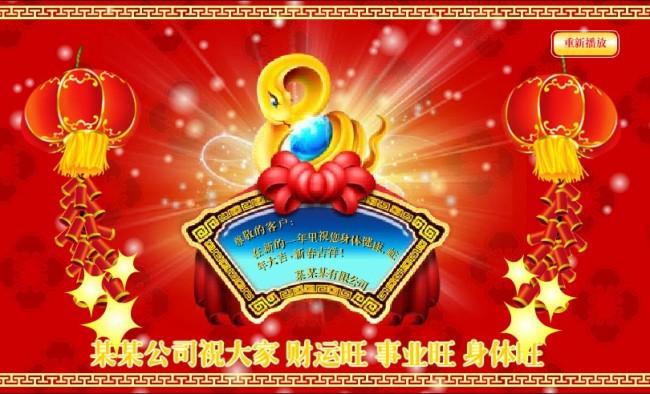 新年电子贺卡 灵蛇迎春模板下载 10741469 贺卡Flash源文件 网站模板