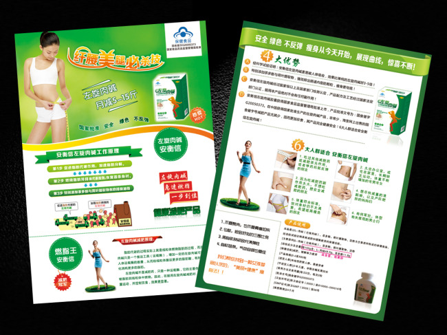 减肥宣传单设计模板模板下载(图片编号:10741675)