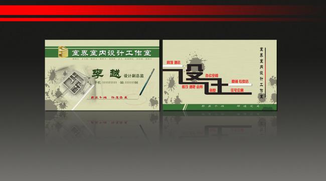 建筑广告装饰行业名片模板
