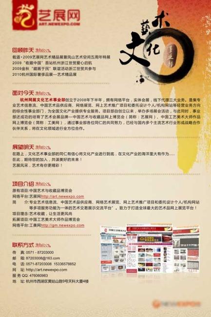 艺术展海报设计模板下载