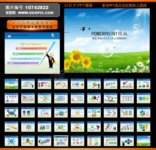 教育科研十八大培训艺术课件工作ppt模板下载(图片:)