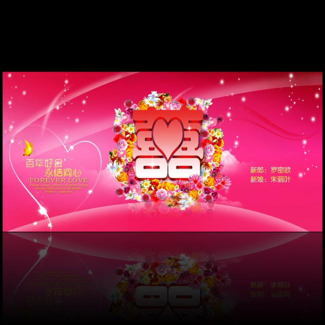 婚礼背景婚礼海报设计下载模板下载(图片编号:)