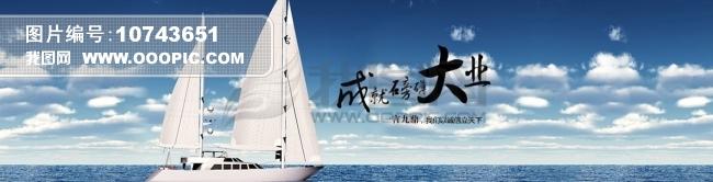 帆船乘风破浪企业文化banner