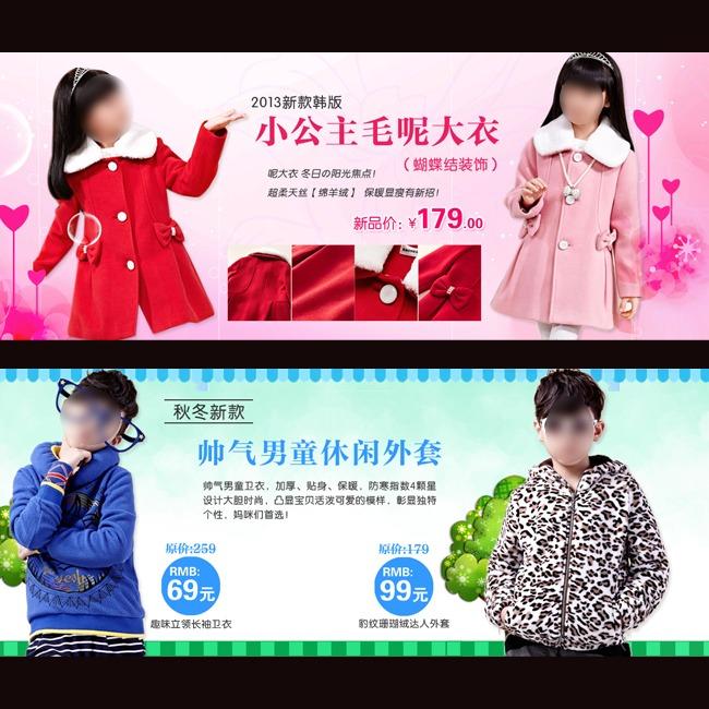 淘宝网店童装服装促销海报模板