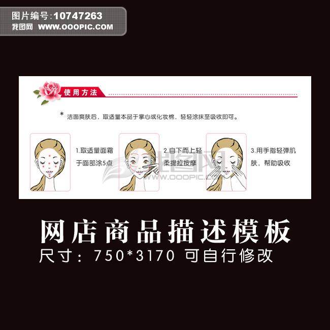 淘宝网店商品描述模板素材模板下载 图片编号 10747263 淘宝装修素 -