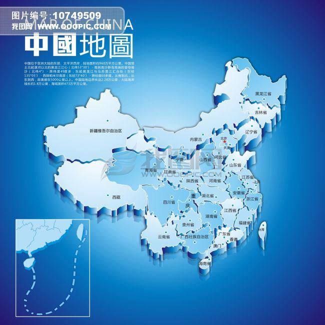 中国地图 全国地图