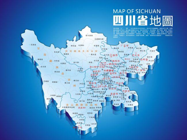 四川省地图 四川地图