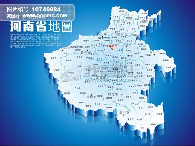 河南省地图 河南地图