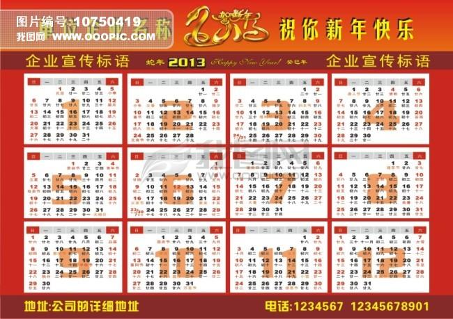 年历日历表模板下载(图片编号:10750419)
