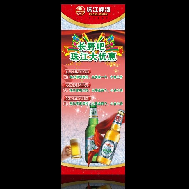 珠江啤酒展架设计模板下载 珠江啤酒展架设计图片下载 珠...
