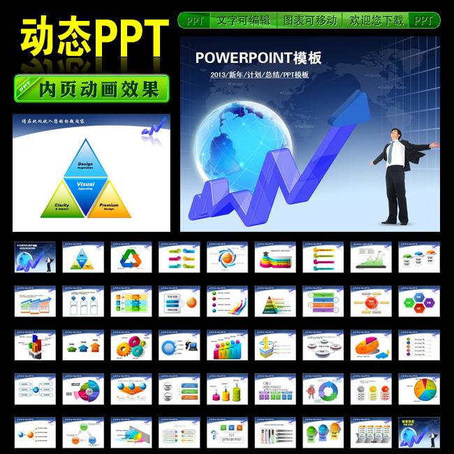 2013年ppt模板下载