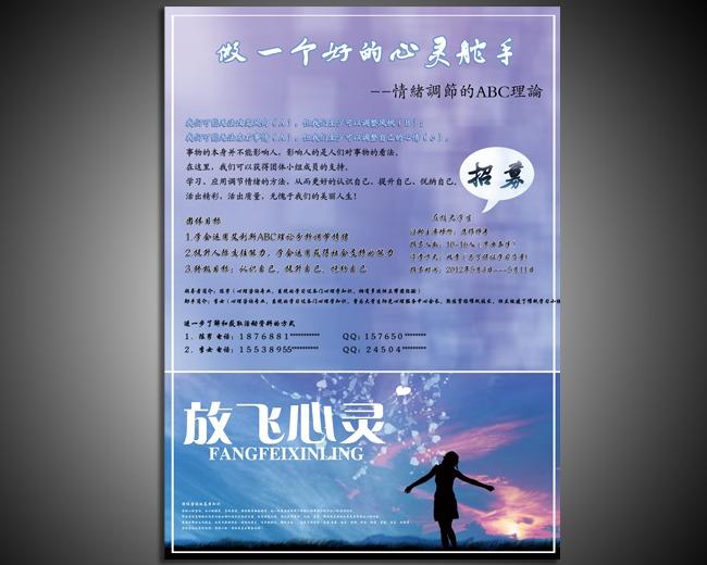 心理学活动招募海报设计