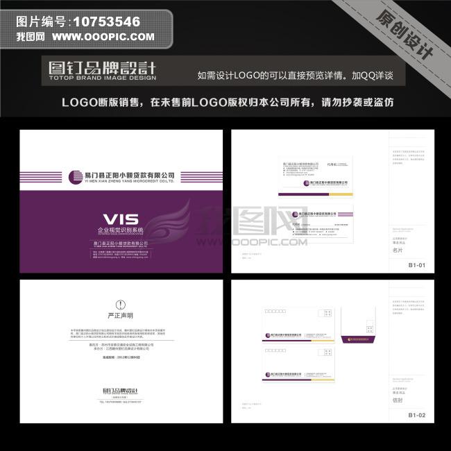精品全套企业 VI图片下载 vi VI 企业VI VI模版 VIS CIS CI VI设计模板