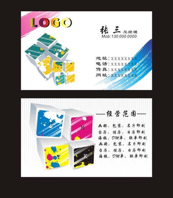 高档印刷厂名片模板下载 高档印刷厂名片图片下载 高档印刷厂名片印刷