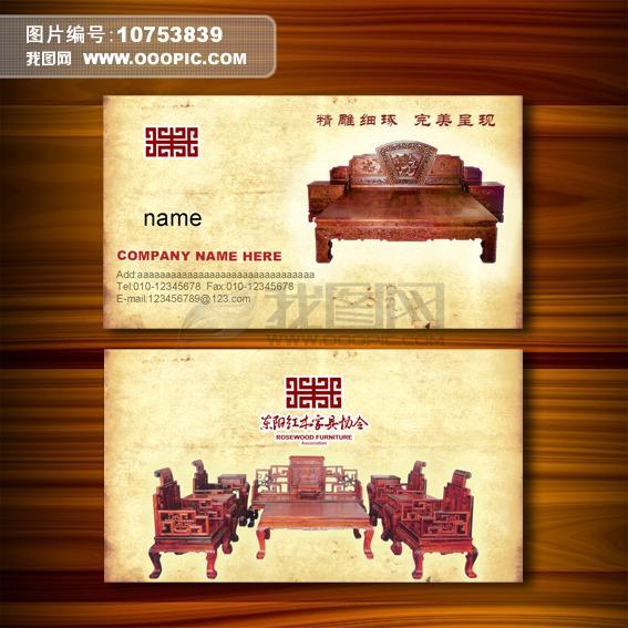 家具模板 古典家具模板