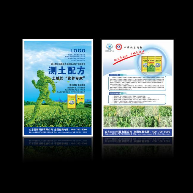 宣传广告设计  (650x650); 农资类海报,报版,彩页设计(19); 肥料宣传