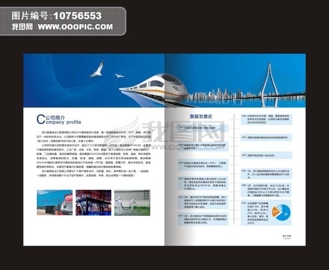 平面设计 画册设计 企业画册(整套) > 科技公司画  下一张&gt
