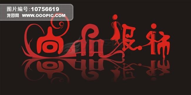 创意艺术字体设计cdr格式矢量