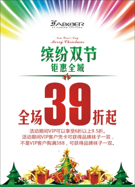 圣诞树 圣诞 礼物 活动 促销 缤纷圣诞 折扣 pop 海报 双节 元旦 海报