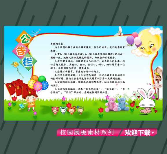 幼儿园 幼儿园宣传栏