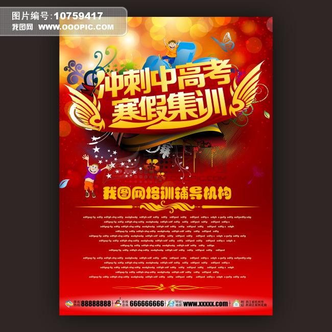 中考高考集训招生宣传海报设计