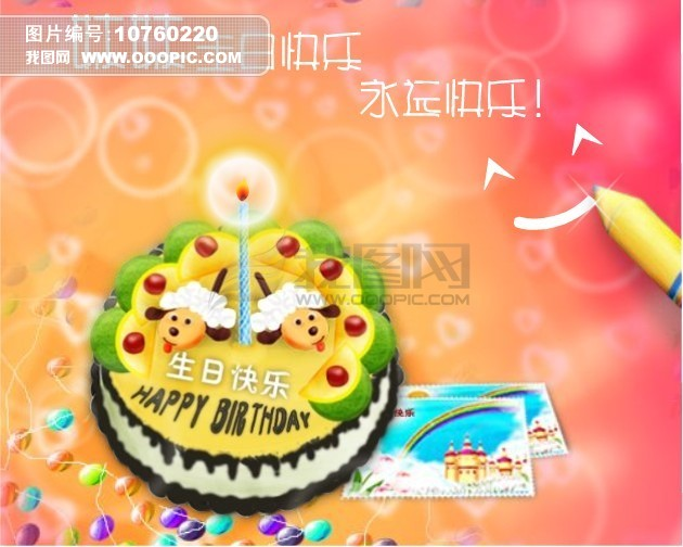 [fla]漂亮的铅笔绘制生日电子贺卡下载