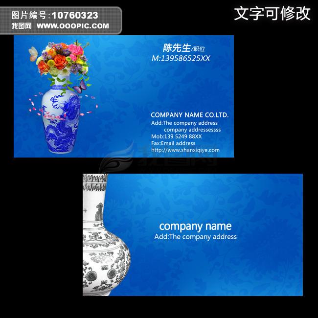 中国风青陶瓷艺术风格名片设计模板模板下载 中国风青陶瓷...