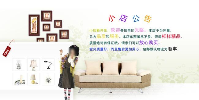 家居装修家具淘宝公告模板下载(图片编号:10761348)