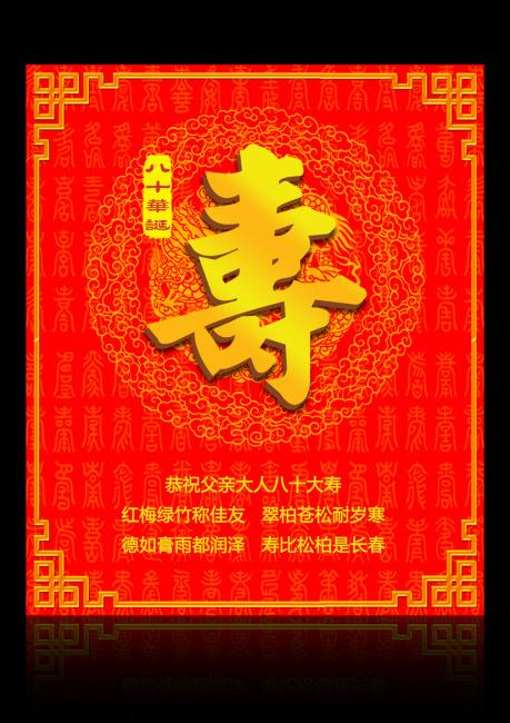 祝寿庆典展板设计psd模板下载(图片编号:10761601)