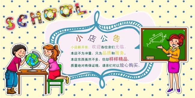 学校风格淘宝公告模板下载(图片编号:10762579)