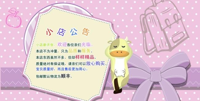 可爱动物淘宝公告模板下载