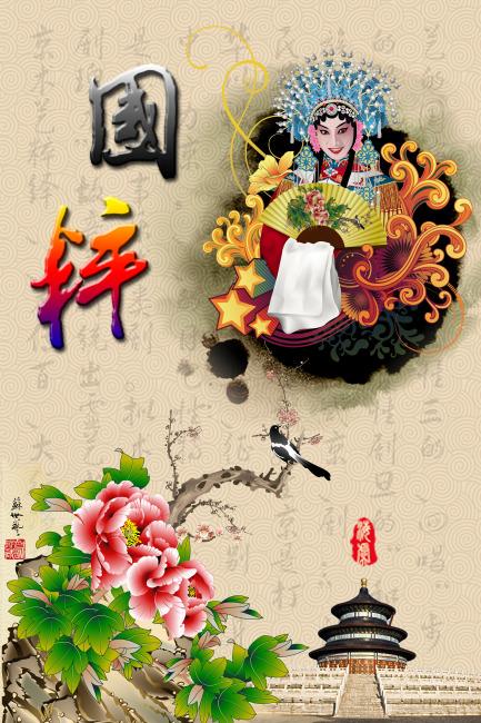 京剧海报设计