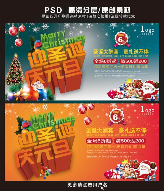 圣诞节商场促销活动广告牌设计