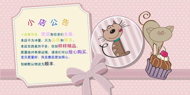 小猫淘宝小公告模板下载(图片编号:10764633)