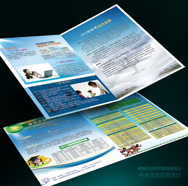 教育培训机构宣传单dm设计
