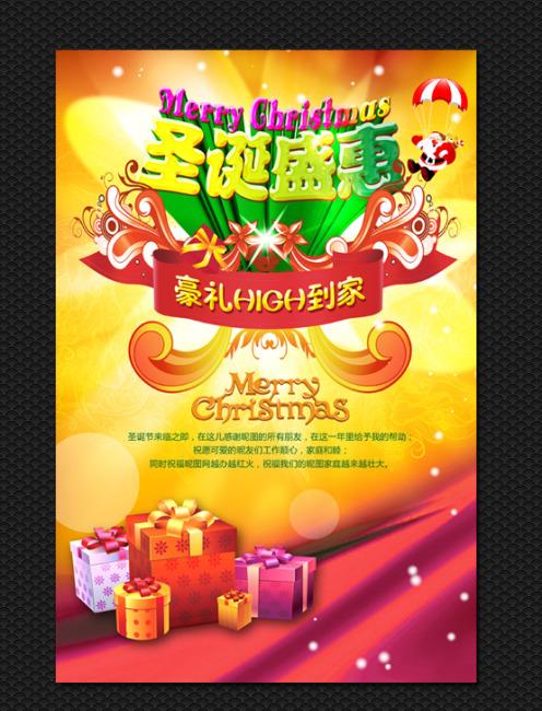 关于圣诞快乐的pop手绘海报促销图片集.