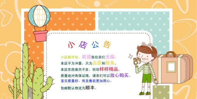 小男孩淘宝公告模板下载(图片编号:10766114)